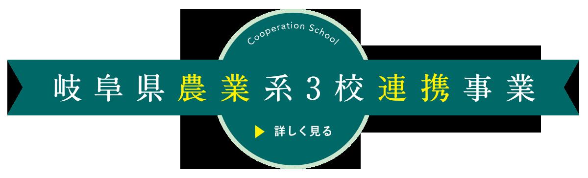 岐阜県農業系3校連携事業