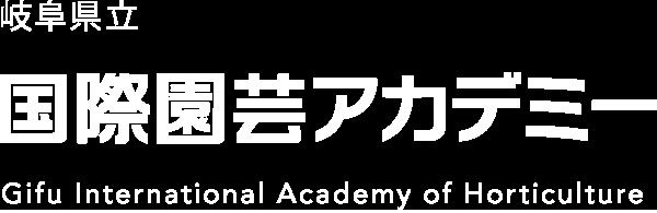 岐阜県立国際園芸アカデミー