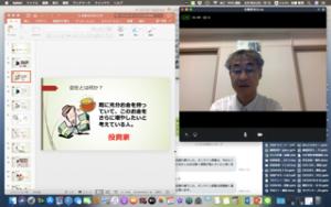 講義時のパソコン画面