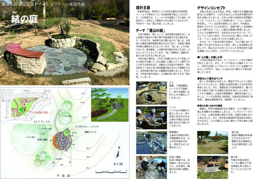 全国造園デザインコンクール