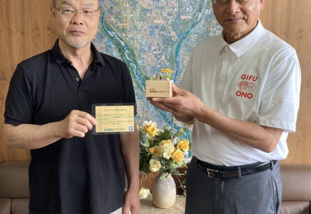 大野町役場にて、今西学長(左)から宇佐美町長(右)へ贈呈