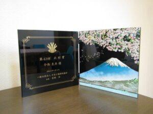 漆塗りの「北村賞」表彰盾